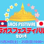 ラオスフェスティバル2014開催決定