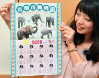 Lao Elephant Calendar