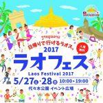 いよいよ「ラオスフェスティバル2017」が開催されます