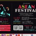 AYNJ 開催「ASEAN Festival 2014」ラオスも出演