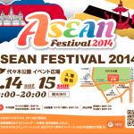 ASEAN FESTIVAL【アセアンフェスティバル】2014 開催