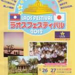 Lao Festival 2012年 いよいよ開催されます