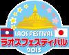 Lao Festival【ラオス フェスティバル 2015】5月23日・24日開催